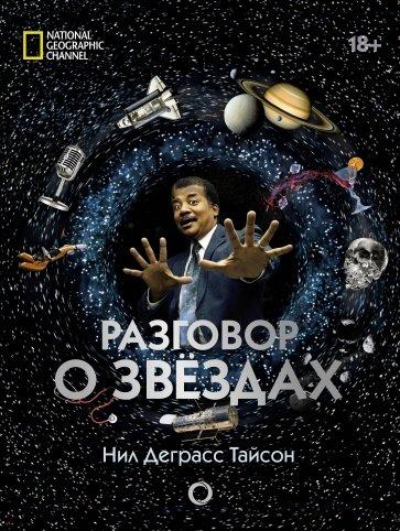 Разговор о звездах, Нил Деграсс Тайсон