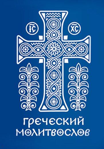 Греческий молитвослов. Молитвы на всякое время дня, Асмус Михаил