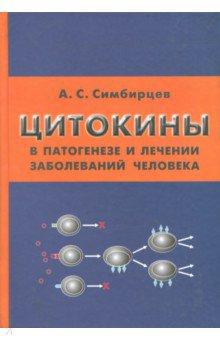 Цитокины в патогенезе и лечении заболеваний человека