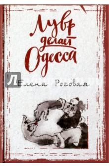 Лувр делает Одесса что можно за 3 миллиона рублей в москве