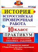 ВПР. История. 10 класс. Практикум. ФГОС