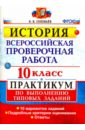 ВПР История 10кл. Практикум, Соловьев Ян Валерьевич