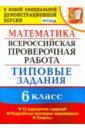 ВПР Математика 6кл. 15 вариантов. ТЗ, Ахременкова Вера Игоревна