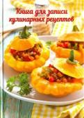 Книга для записи кулинарных рецептов, А6