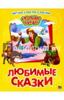 Крупные буквы. Любимые сказки проф пресс любимые сказки сказки русских писателей