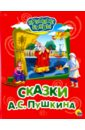 Крупные буквы. Сказки А.С. Пушкина, Пушкин Александр Сергеевич