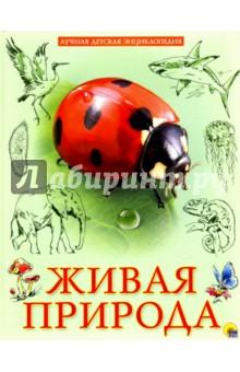 Живая природа проф пресс энциклопедия монстров леденящие кровь