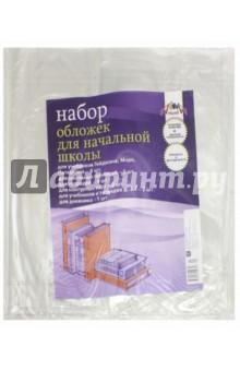Набор обложек для начальной школы (15 штук) (С2544-01)