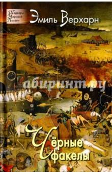 Чёрные факелы первов м рассказы о русских ракетах книга 2