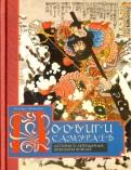 Подвиги самураев. Истории о японских воинах