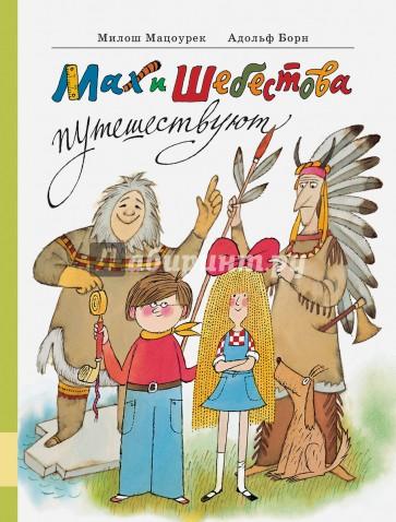 Мах и Шебестова путешествуют, Мацоурек Милош