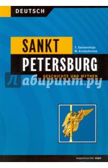 Санкт-Петербург. История и мифы немецкий язык для инженеров учебное пособие