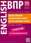 Английский язык. 11 класс. Базовый уровень. Стратегии и тренировочные тесты. ВПР +QR-код