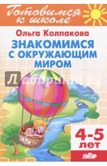 Знакомимся с окружающим миром. Для детей 4-5 лет мальцева и дикие звери комплексная тетрадь для игр и занятий знакомимся с окружающим миром и развиваем способности умные наклейки