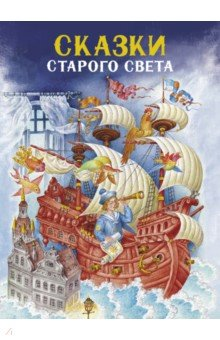 Сказки Старого света сказки сказки сказки старого арбата