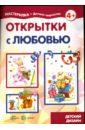 Открытки с любовью. 5-7лет, Грушина Людмила Викторовна