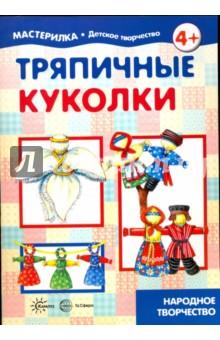 Тряпичные куколки. Народное творчество где и кому продать вышивку