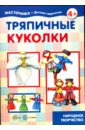 Тряпичные куколки. Народное творчество. 5-7лет, Грушина Людмила Викторовна