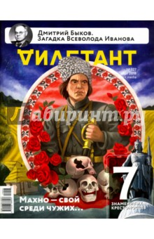 """Журнал """"Дилетант"""" № 027. Март 2018"""