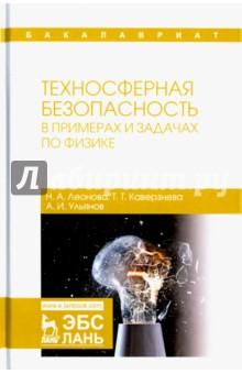 Техносферная безопасность в примерах и задачах по физике. Учебное пособие