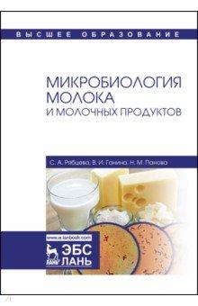 Микробиология молока и молочных продуктов. Учебное пособие