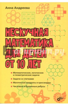 Купить Нескучная математика для детей от 10 лет, BHV, Головоломки, игры, задания