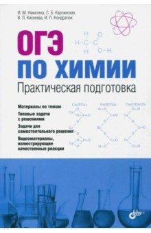 ОГЭ по химии. Практическая подготовка. Учебное пособие (+CD)