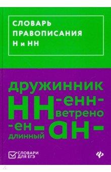 Словарь правописания Н и НН н н кохтев основы ораторской речи