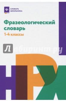 Фразеологический словарь. 1-4 классы безденежных н сост фразеологический словарь 1 4 классы