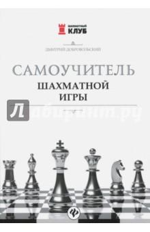 Самоучитель шахматной игры комлев н самоучитель игры на паскале abc и немного турбо