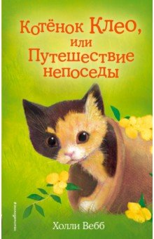 Котёнок Клео, или Путешествие непоседы художественные книги эксмо книга котёнок рыжик или как найти сокровище