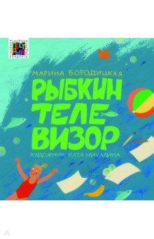 Купить Рыбкин телевизор, Издательство Эгмонт, Отечественная поэзия для детей