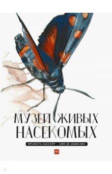 Музей живых насекомых за 999 руб.