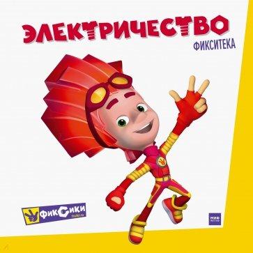 Фикситека. Электричество, Веретенников Алексей Викторович