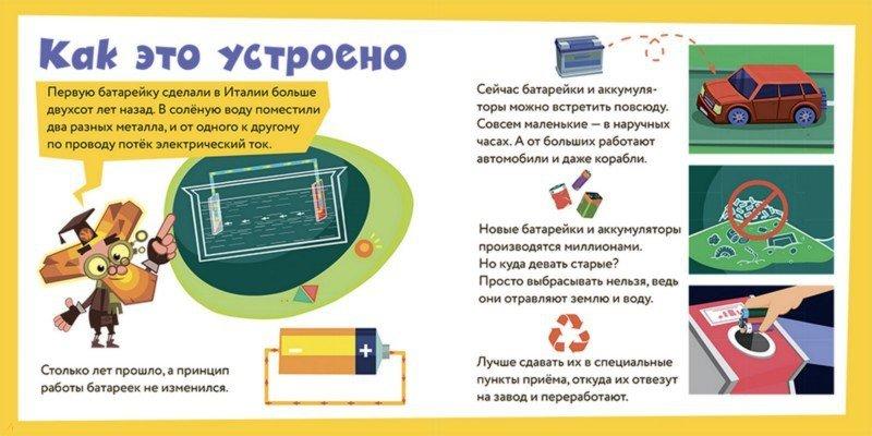 Иллюстрация 1 из 43 для Фиксики. Электричество | Лабиринт - книги. Источник: Лабиринт