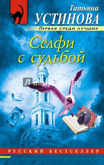 Селфи с судьбой, Устинова Татьяна Витальевна