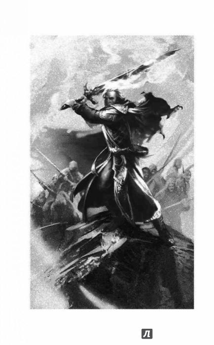 Иллюстрация 1 из 31 для Гибель Богов-2. Книга шестая. Прошедшая вечность - Ник Перумов | Лабиринт - книги. Источник: Лабиринт