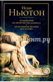 Фото Толкования на пророчества Даниила и Апокалипсис Иоанна Богослова