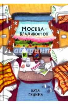 Москва - Владивосток аккорды песни песни под гитару я куплю тебе новую жизнь