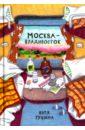 Гущина Екатерина Москва - Владивосток стоимость билетов самолет москва владивосток