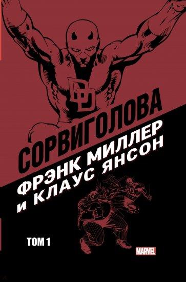Сорвиголова Миллер. Том 1, Миллер Фрэнк