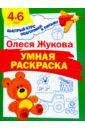 Жукова Олеся Станиславовна Умная раскраска