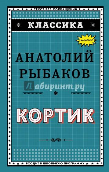 Кортик, Рыбаков Анатолий Наумович