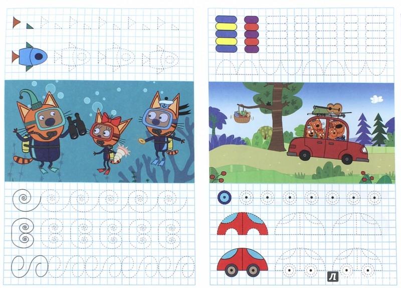Иллюстрация 1 из 15 для Три кота. Умные клеточки. Забавные фигурки | Лабиринт - книги. Источник: Лабиринт