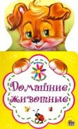 Книжка для малышей. Домашние животные