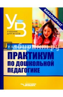 Практикум по дошкольной педагогике куликова козлова дошкольная педагогика