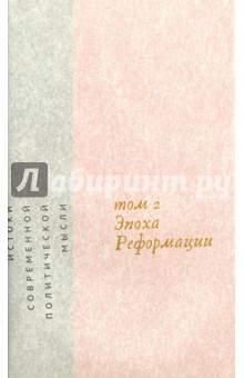 Истоки современной политической мысли. В 2-х томах. Том 2. Эпоха реформации