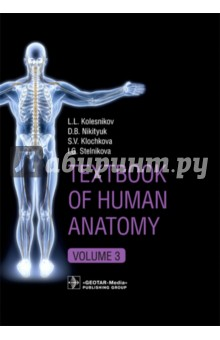Textbook of Human Anatomy. Volume 3. Nervous system human anatomical anatomy hand medical model nerve blood vessel divided
