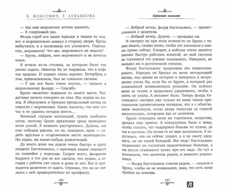 Иллюстрация 1 из 13 для Сорванная помолвка - Вонсович, Лукьянова | Лабиринт - книги. Источник: Лабиринт