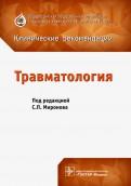 Травматология. Клинические рекомендации. Сборник
